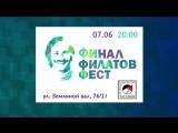 IV Всероссийского фестиваля молодой поэзии им. Леонида Филатова Филатов Фест.
