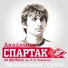 Академия «Спартак» по футболу имени Ф. Черенкова