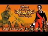 23. Июльская революция и монархия во Франции (рус.) Новая история