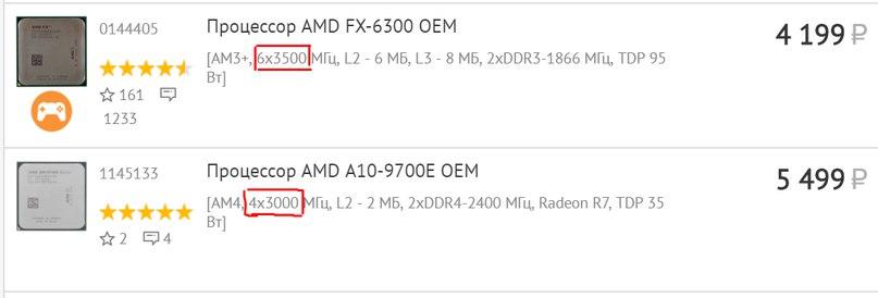 Например магазин DNS — мы видим FX-6300 имеет 6 ядер по 3500mhz, а A10-9700 всего 4 ядра по 3000mhz