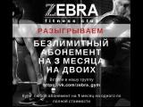 Розыгрыш I Zebra Fitnees Club