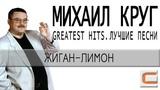 Шансон. Михаил Круг - Жиган-лимон (Greatest Hits, лучшие песни)