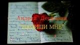 Андрей Державин