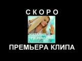 Наталия ГУЛЬКИНА - У тебя есть я (тизер 1)