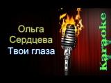 Ольга Сердцева - Твои глаза ( караоке )