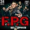 FPG «The best» | 31.03 | Arbat Hall (Москва)