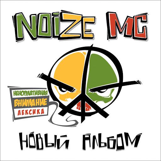Noize MC альбом Novyi Albom