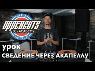 UPPERCUTS DJs Academy - Сведение через акапеллу