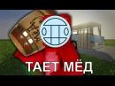 ЖЕЛЕЙНЫЙ МИШКА - Тает Мёд (Пародия Грибы - Тает Лед и ЯнГо - Тает Жир ЖЕЛЕЙНЫЙ МЕДВ ...