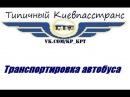 Транспортировка автобуса ЛАЗ а183