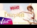 MBAND - Балерина (OST Балерина)