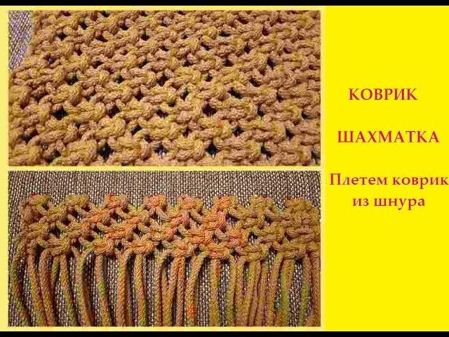 Как сплести коврик из шнура/ макраме/ Коврик Шахматка/ Carpet made of cord