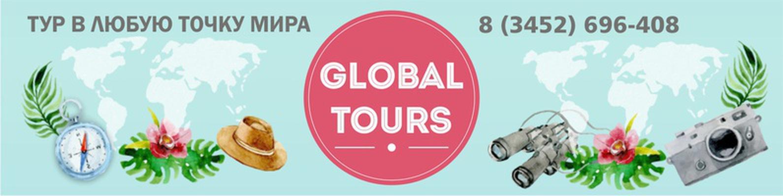 хочется горящие путевки глобал тур выносливость