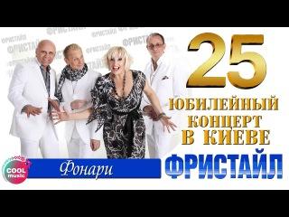 Фристайл & Нина Кирсо - Фонари (25 - Юбилейный концерт в Киеве 2014)