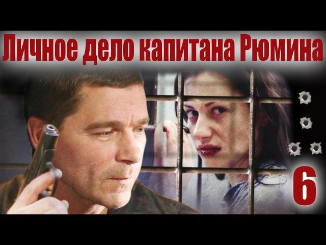 Личное дело капитана Рюмина 6 серия 2009