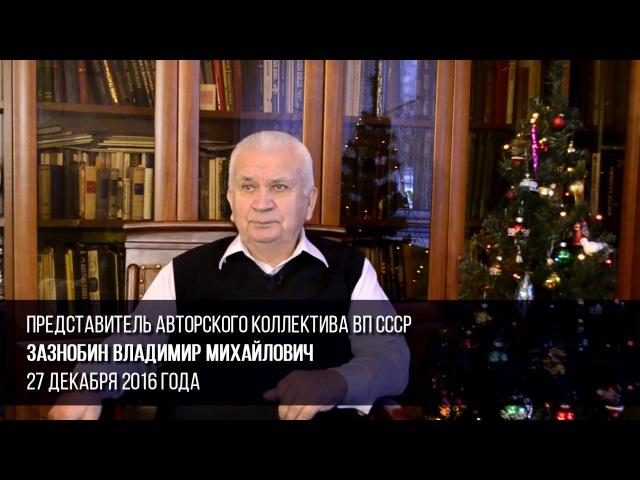 27.12.2016 С Новым сложным 2017 годом (Зазнобин В.М.)
