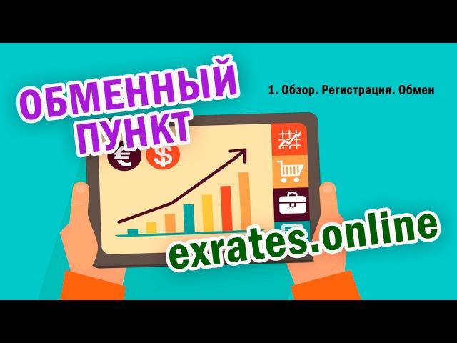 Обменный пункт exrates online обзор регистрация обмен edinarcoin