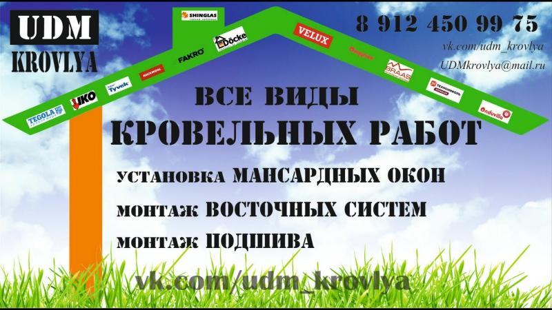 """Строительство крыши с покрытием из гибкой черепицы """"RUFLEX"""" от UDM krovlya"""