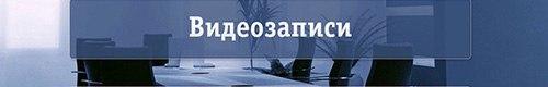 vk.com/videos-26570451