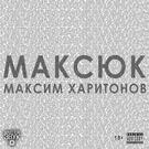 Обложка Обычное рэгги - Максюк