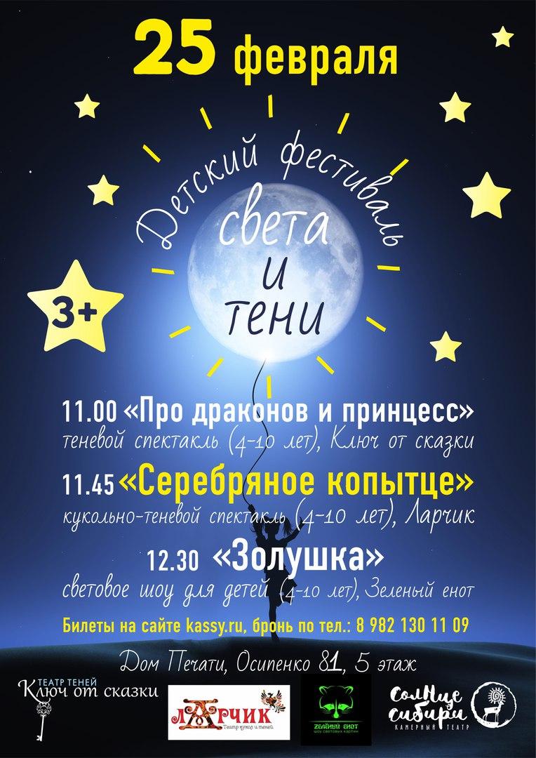 Афиша Тюмень ДЕТСКИЙ ФЕСТИВАЛЬ СВЕТА И ТЕНИ