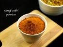 Vangibhath masala powder recipe vangi bath powder recipe karnataka style