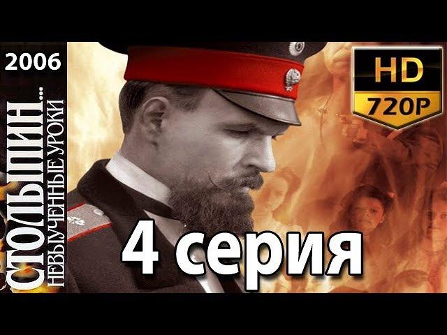 Столыпин Невыученные уроки 4 серия из 14 Исторический сериал драма 2006