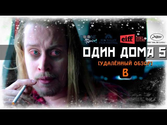 BadComedian ОДИН ДОМА 5 Новогоднее ограбление