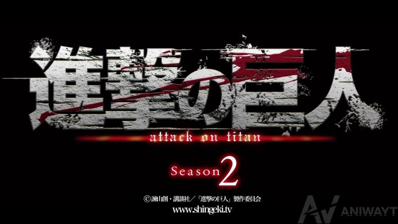 Shingeki no Kyojin Season 2 Trailer Вторжение гигантов 2 Трейлер [ Matsu , Rikku , Fraerass ]