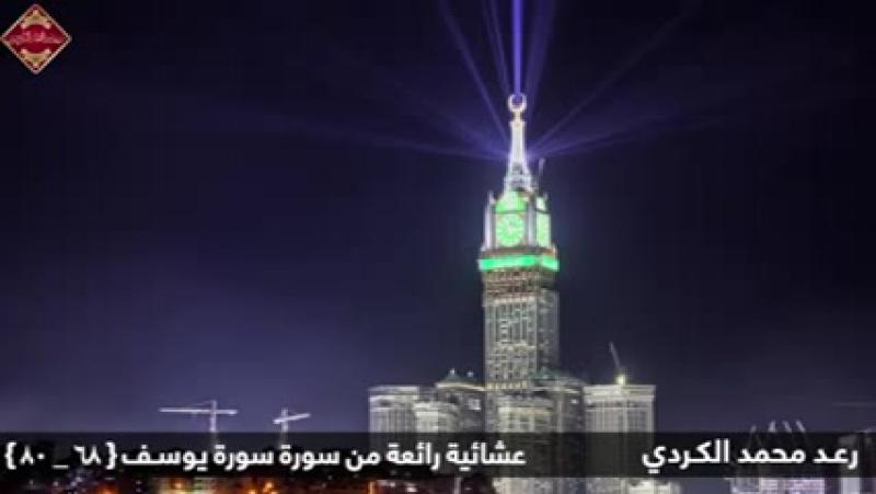 2yxa ru Nochnoy namaz Rayd Muhammad Kurdi sura YUsuf 68 80 o q5zgufuWk 320x240