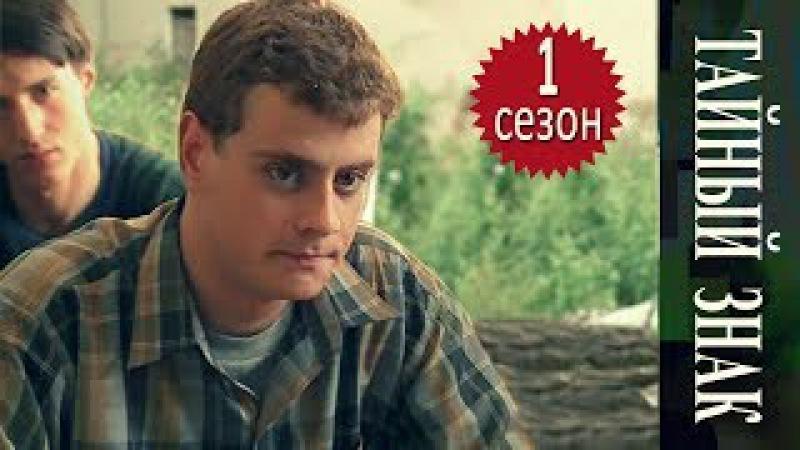 Тайный знак сезон 1 серии 6 8 Россия 2001 г