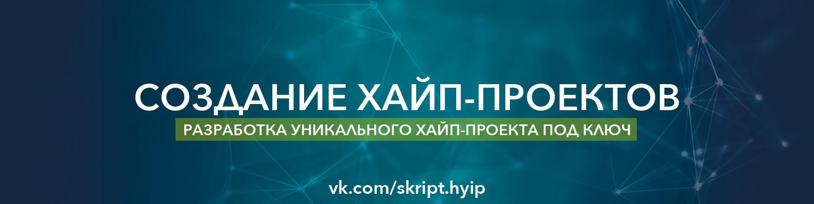 Создать хайп проект бесплатно украина