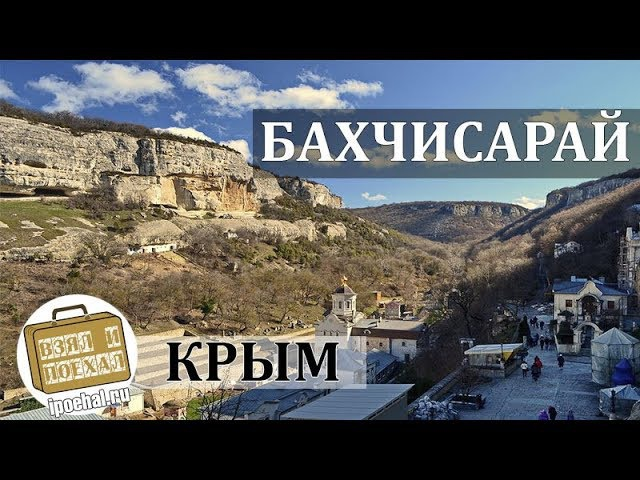 Бахчисарай Крым Коротко о курорте История Дворец Скалы