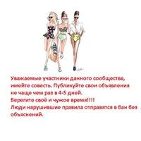 c4fd92c6dcca Куплю - продам, приму - отдам, Миасс!   ВКонтакте