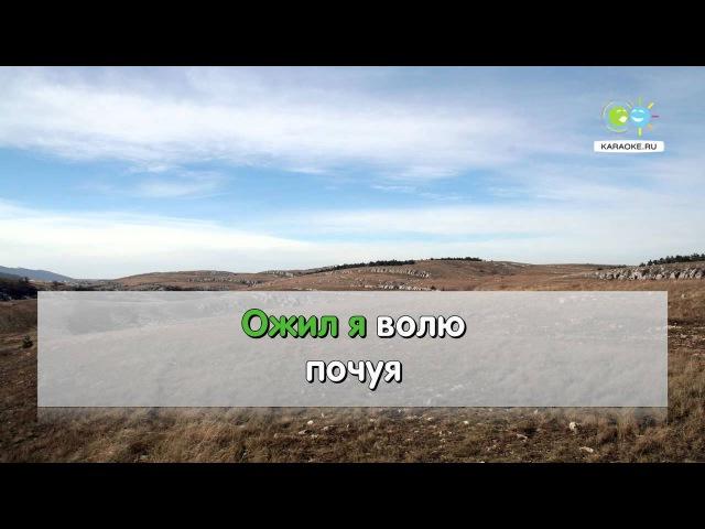 Славное море священный Байкал Шаляпин Федор