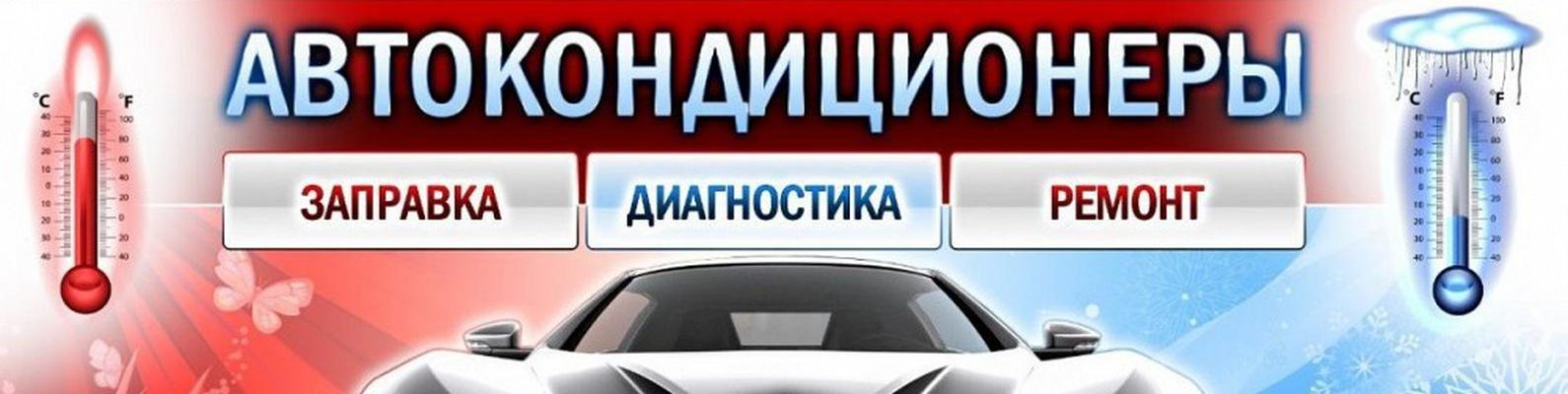 Ремонт автокондиционеров в новосибирске
