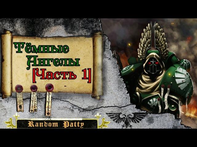 Warhammer 40000 Тёмные Ангелы Часть 1
