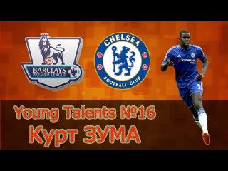 Young Talents #16 - Курт Зума (Kurt Zouma)