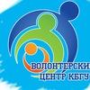 Волонтерский центр КБГУ
