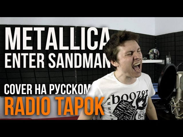 Metallica Enter Sandman Cover by Radio Tapok