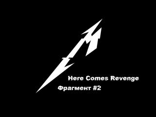 Metallica - Here Comes Revenge Фрагмент №2