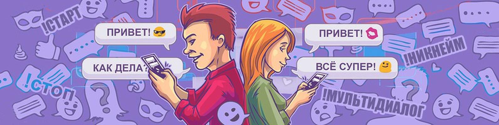 анонимных бота знакомств для