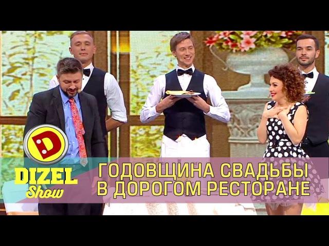 Пара отмечает годовщину свадьбы в ресторане Дизель шоу Виктория Булитко и Александр Бережок