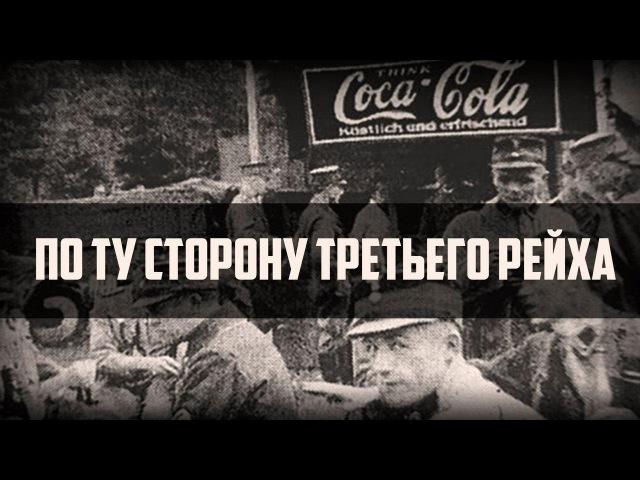 Дмитрий Перетолчин По ту сторону Третьего рейха