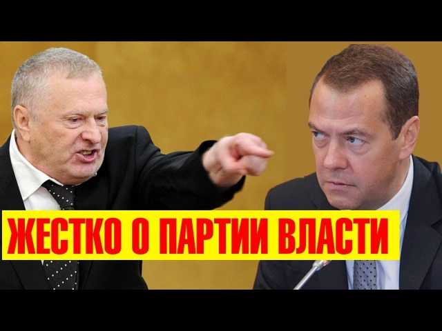 🔷 ЖЕСТКАЯ ПОЗИЦИЯ ЖИРИНОВСКОГО НА ПРАВИТЕЛЬСТВЕННОМ ЧАСЕ Путин Медведев Зюга