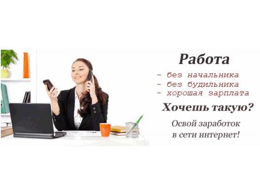 Удаленная работа через интернет в москве с окладом фрилансер оренбург дизайнер