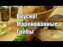 Вкусно Маринованные Грибы на Зиму Самый Лучший Рецепт на мой Вкус