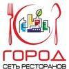 Сеть ресторанов ГОРОД