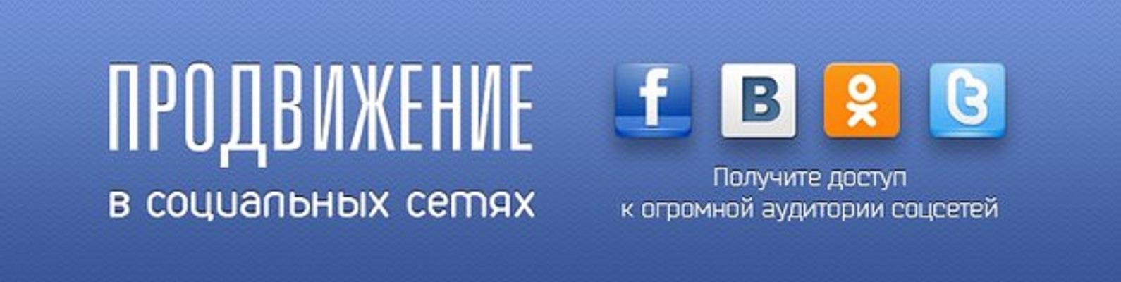 раскрутка сайта в соц. сетях, в контакте, одноклассники, по товарам, быстро и удобно