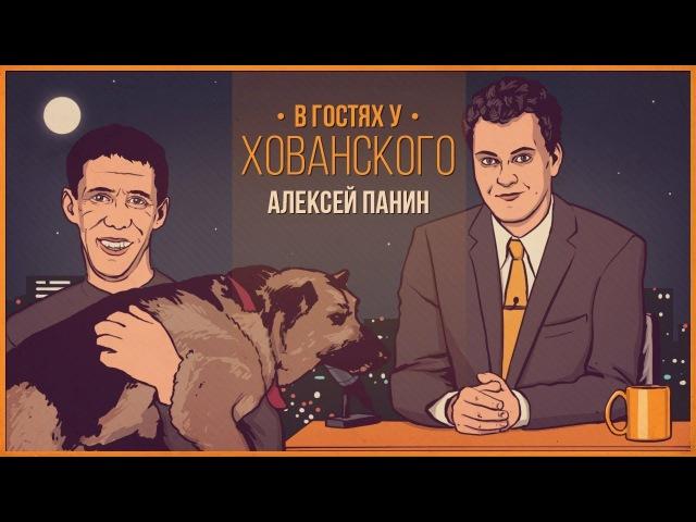 АЛЕКСЕЙ ПАНИН в гостях у Хованского
